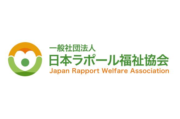一般社団法人 日本ラポール福祉協会